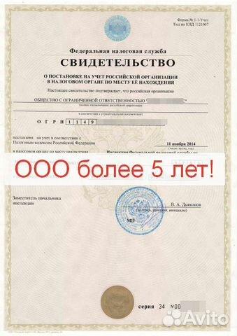 Продам живое ооо Севастопольской регистрации 2014г  89782150486 купить 1