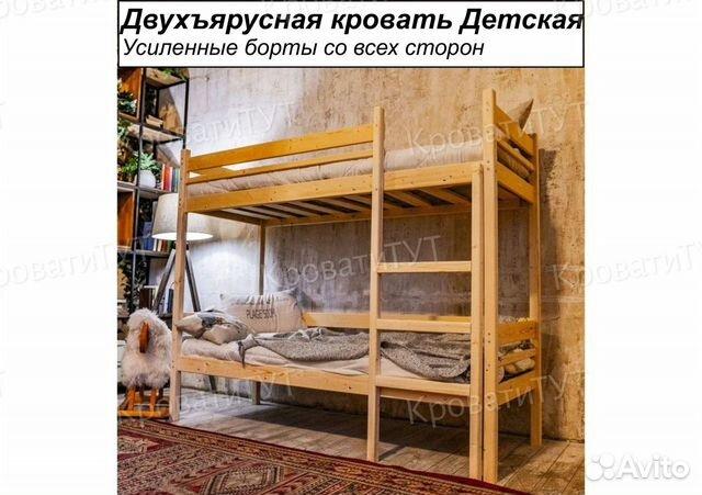 Кровать Двухъярусная Домик Чердак из массива сосны  89671243524 купить 2