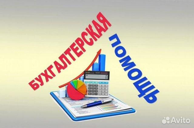 Квалифицированный бухгалтер для ооо и ип  89640968351 купить 1