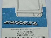 Инструкции к старым телевизорам