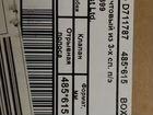 Почтовые пакеты 485*615 из 3-х сл.п/э