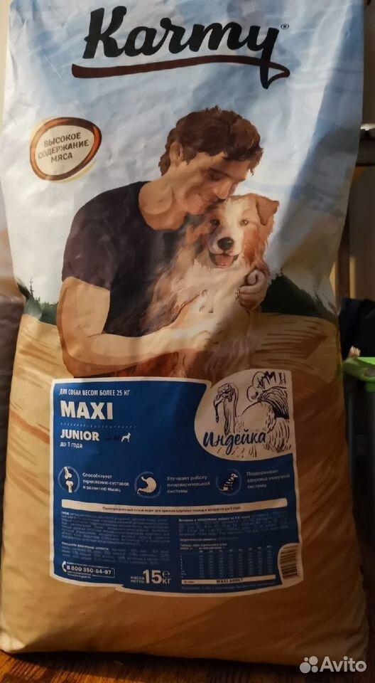 Корм для собак 15 кг с доставкой  89003037572 купить 1