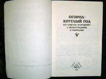 """""""Огород - круглый год"""" 1993 года"""