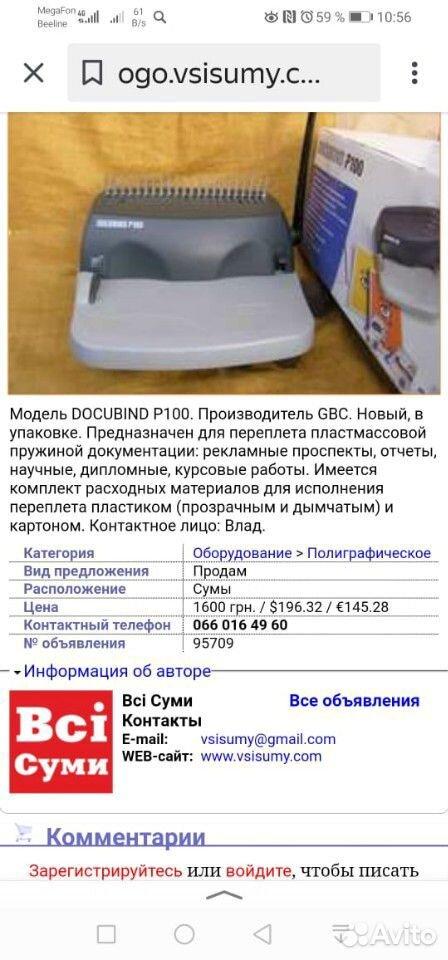 Брошюратор  89274427203 купить 3
