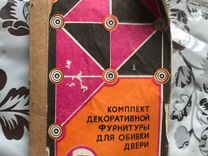 Комплект декоративной фурнитуры для обивки двери