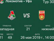 Локомотив-Уфа