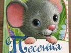 Книга детская Песенка мышонка