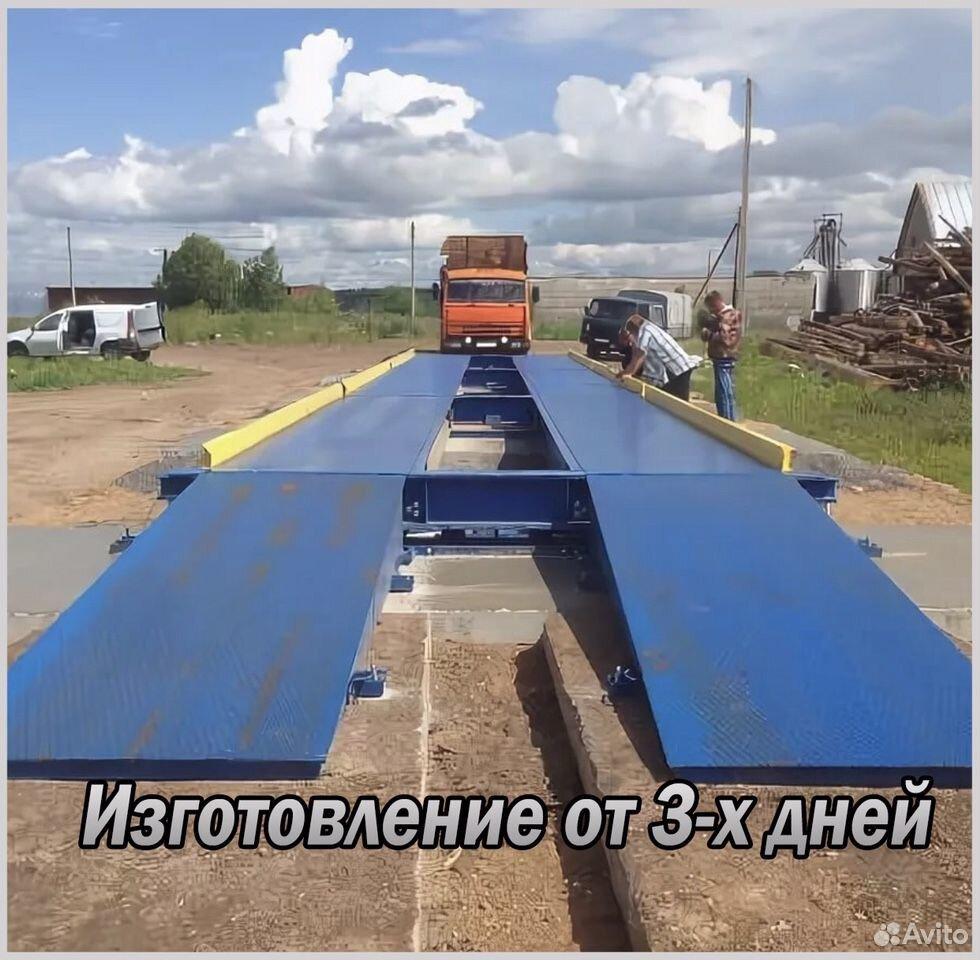 Автомобильные весы 12 метров 60 тонн  89527612593 купить 5