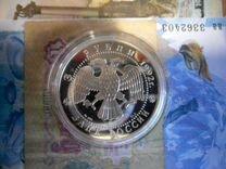 Юбилейные монеты молодой россии
