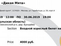 Дикая мята - два билета