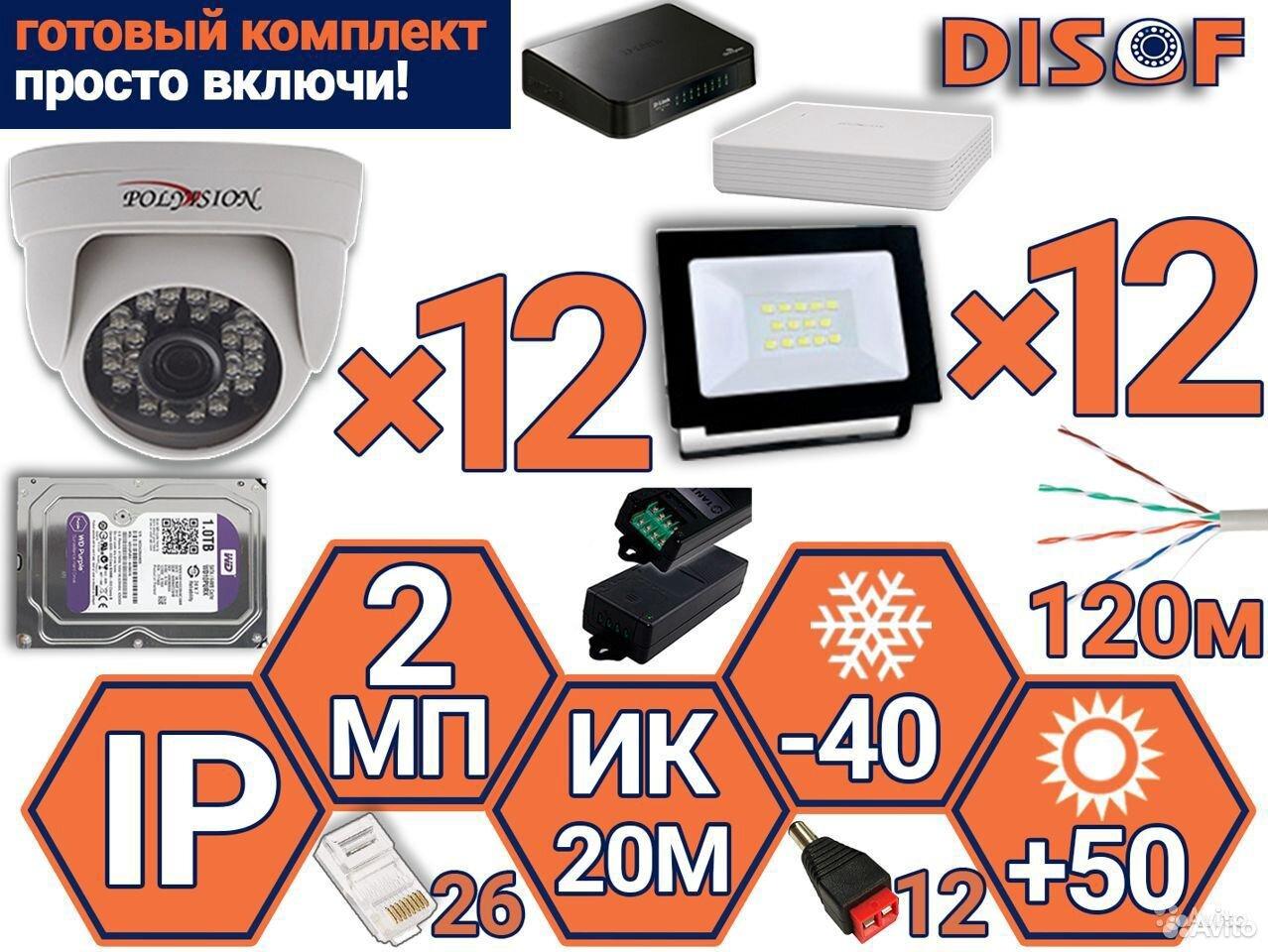 Видеонаблюдение. Готовый комплект IP камер №967  89087974107 купить 1