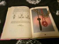 Большая книга бисера