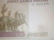 100 рублей на день рождения