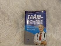 Книга «Тайм-менеджмент»