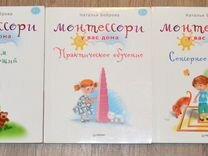 Монтессори у Вас дома(Н.Боброва) (3 книги) новые