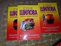 Книги Ю. Шиловой