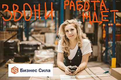 Работа в новосибирске 17 лет девушка для студентов без опыта работа в москве модели плюс сайз