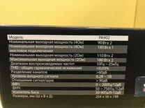 Усилитель 2-х канальный Phantom PA-902 — Запчасти и аксессуары в Волгограде