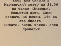 Билеты в Мариинский театр 29.06 19:00