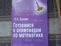 Подготовка по математике