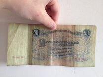 Купюры 50 и 100 рублей 1947 г