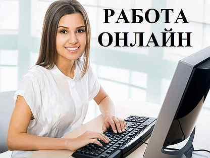 Работа онлайн корсаков левис европейский