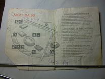Билет 1980г