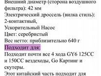 Карбюратор нов для 125-150куб скут