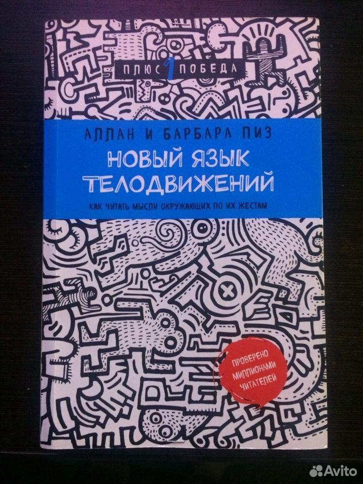 Книга Новый язык телодвижений Аллан и Барбара Пиз  89536239291 купить 2
