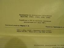 Руководство ваз 2104. 2105
