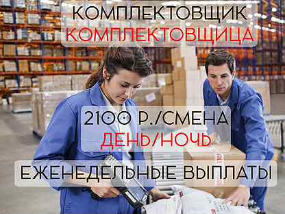 Работа в удомля работа для юношей и девушек