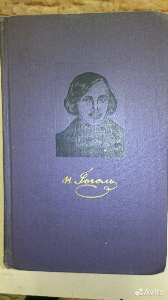 Н.В.Гоголь сочинения в 4 томах, выпуск 1966г