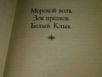 Книги джек лондон коллекция