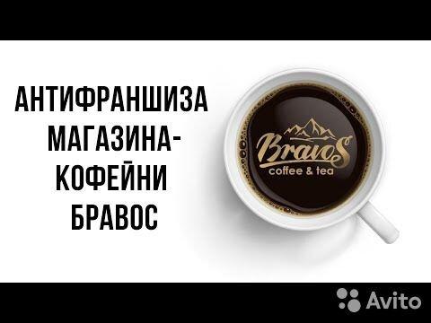 89537490706 Кофейня